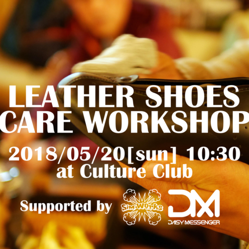 LEATHER SHOES CARE WORKSHOP / モノを長く使おう