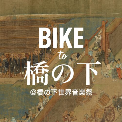 BIKE to 橋の下世界音楽祭