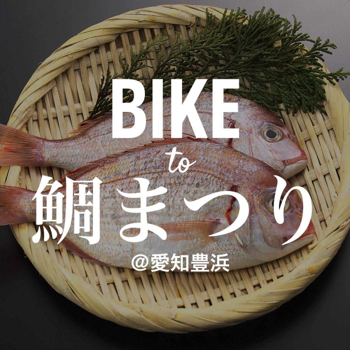 Bike To 鯛まつり
