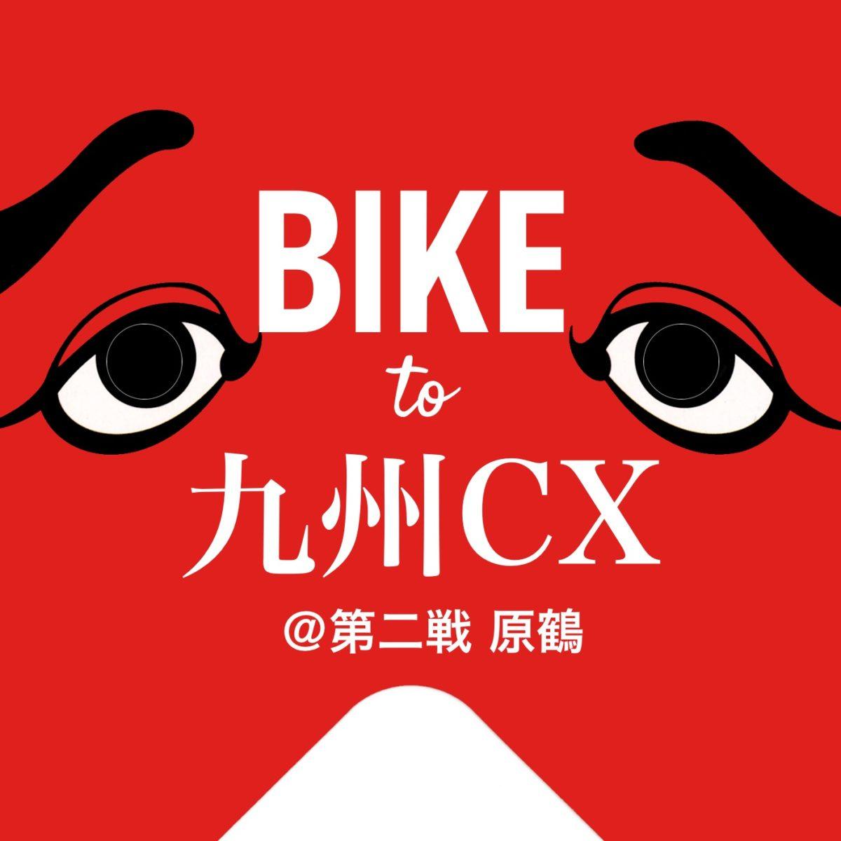 BIKE to 九州CX