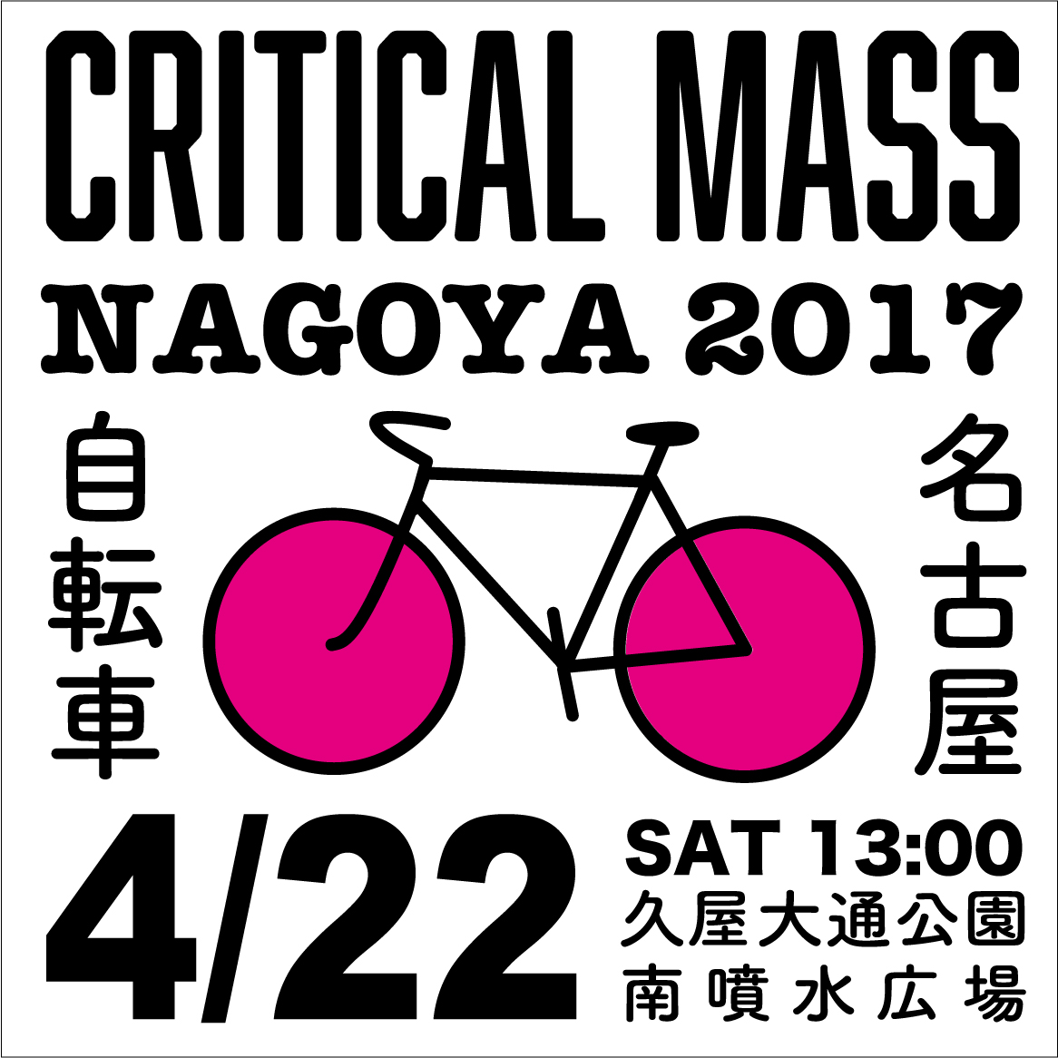 Critical Mass Nagoya