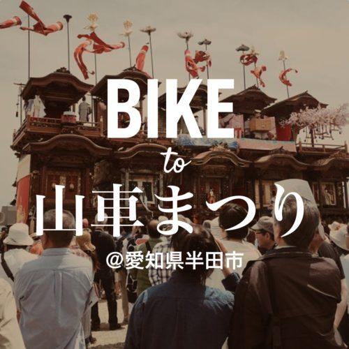 BIKE to 山車まつり