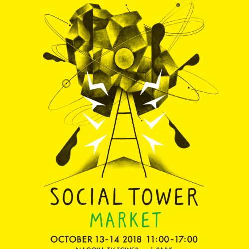 SOCIAL TOWER MARKET 2018 出店 with Special Bike!!